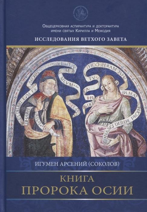 цена на Соколов А. Книга пророка Осии Комментарий