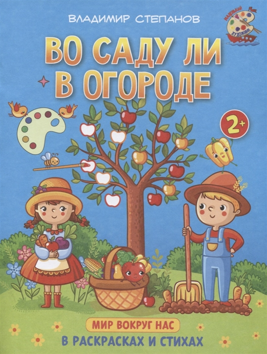 Степанов В. Во саду ли в огороде Мир вокруг нас Книжка-раскраска в стихах все цены