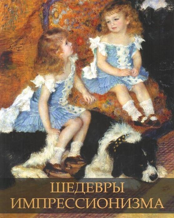 Громова Е. Шедевры импрессионизма