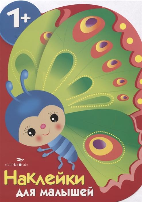 Фото - Деньго Е. (сост.) Бабочка Наклейки для малышей деньго е авт сост балет дополни картинку илл терещенко ммннакл деньго