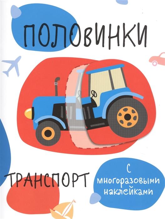 Фото - Кузьменко И., Ефремова Е. (худ.) Половинки Транспорт с многоразовыми наклейками чернякова е худ транспорт раскраска с наклейками