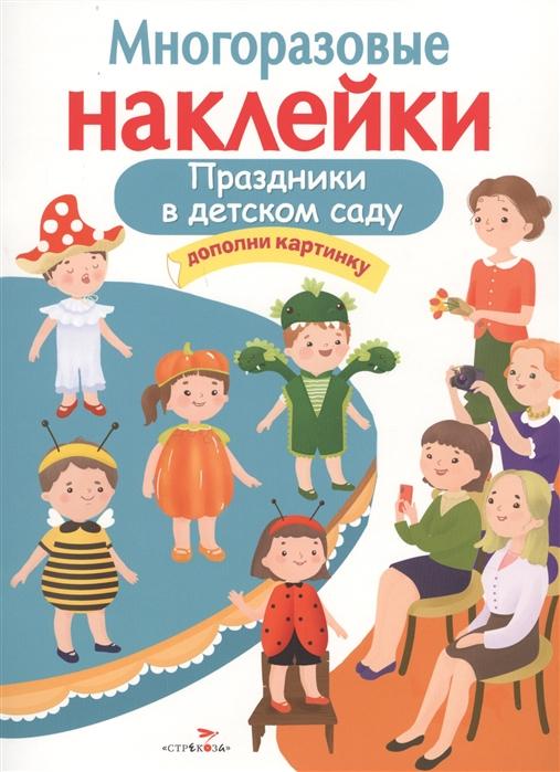 цены на Деньго Е. Праздники в детском саду Дополни картинку  в интернет-магазинах