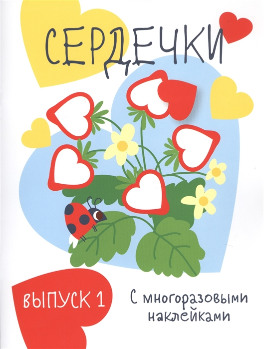 Купить Сердечки Выпуск 1 с многоразовыми наклейками, Стрекоза, Книги с наклейками