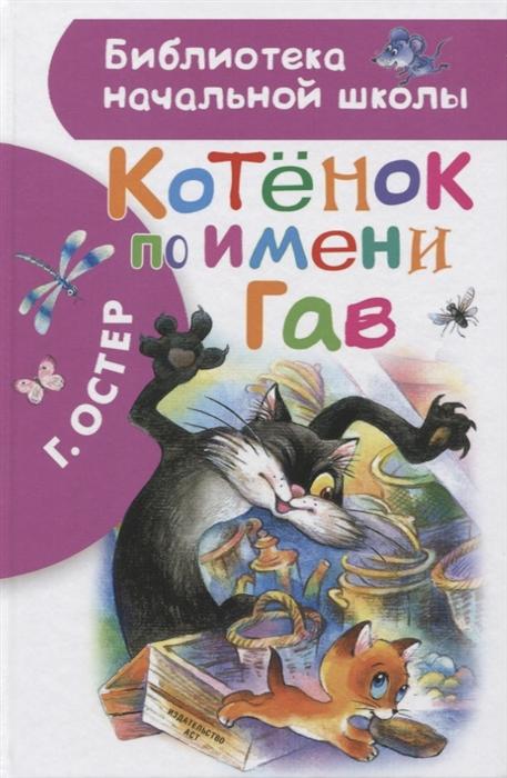 Остер Г. Котенок по имени Гав