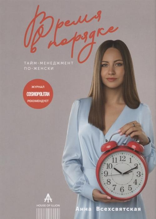 Всехсвятская А. Время в порядке Тайм-менеджмент по-женски труси женски