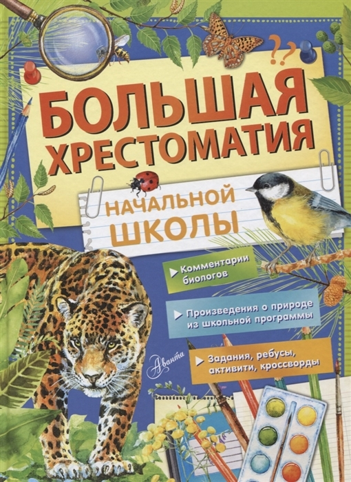 Бианки В., Пришвин М., Пермяк Е. и др. Большая хрестоматия начальной школы цена и фото