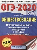 ОГЭ-2020. Обществознание. 10 тренировочных вариантов экзаменационных работ для подготовки к основному государственному экзамену