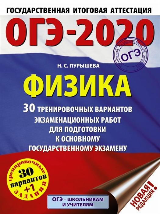 Пурышева Н. ОГЭ-2020 Физика 30 тренировочных вариантов экзаменационных работ для подготовки к основному государственному экзамену цены