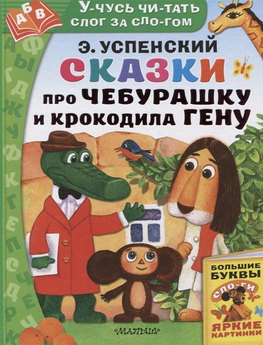 Успенский Э. Сказки про Чебурашку и Крокодила Гену