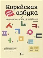 Корейская азбука легко и весело: как писать и читать на корейском + LECTA