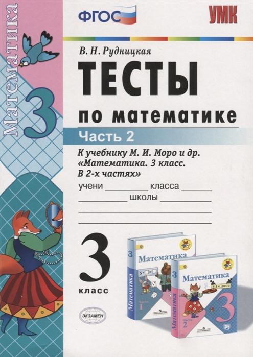 Рудницкая В. Тесты по математике 3 класс Часть 2 К учебнику М И Моро и др Математика 3 класс В двух частях М Просвещение