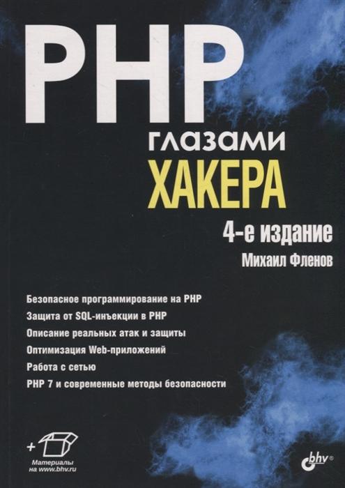 Фленов М. PHP глазами хакера