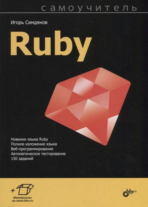 Симдянов И. Самоучитель Ruby