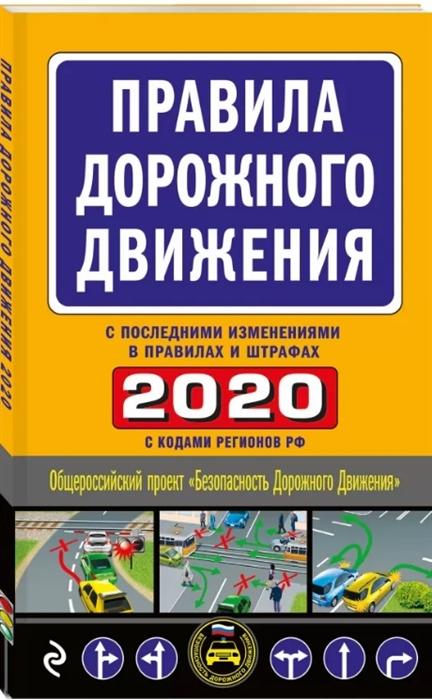 Усанов В. (ред.) Правила дорожного движения 2020 с самыми последними изменениями в правилах и штрафах