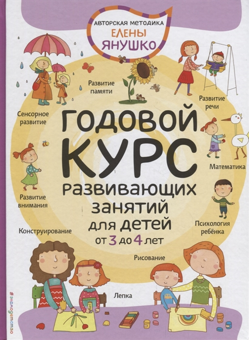 Янушко Е. Годовой курс развивающих занятий для детей от 3 до 4 лет володина н егупова в годовой курс обучающих занятий для одаренных детей 5 6 лет