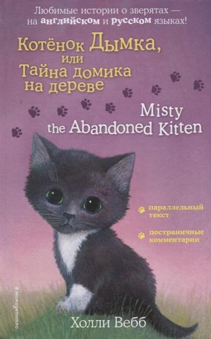 Вебб Х. Котенок Дымка или Тайна домика на дереве Misty the Abandoned Kitten