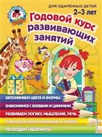 Годовой курс развивающих занятий для детей 2-3 лет