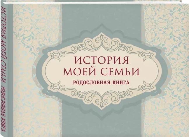 Николаенко А. (ред.) История моей семьи Родословная книга