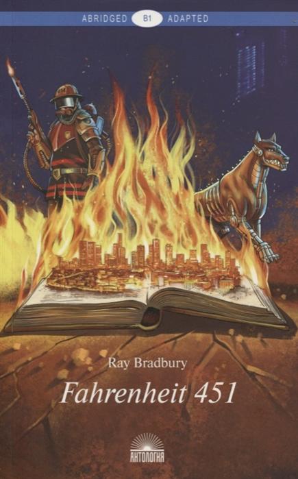 Bradbury R. Fahrenheit 451 451 градус по Фаренгейту брэдбери р 451 по фаренгейту fahrenheit 451 роман