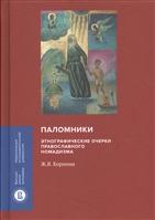 Паломники. Энтографические очерки православного номадизма