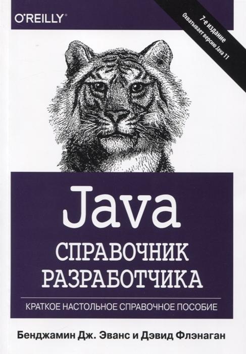 Эванс Б., Флэнаган Д. Java Справочник разработчика рфс p790302 42b