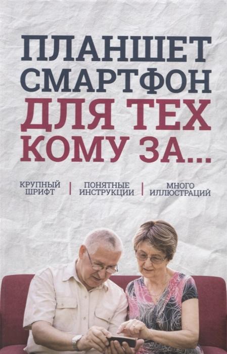 Зелинский С., Андрейченко А., Зинченко О. Планшет смартфон для тех кому за