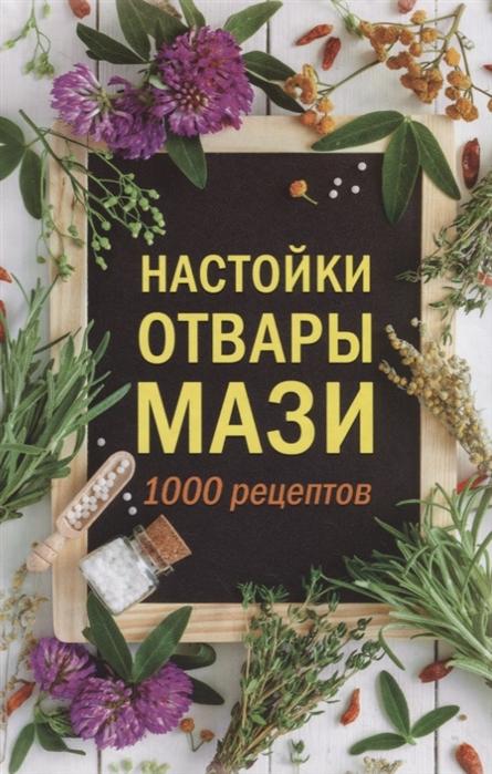 Кобец А. (сост.) Настойки отвары мази 1000 рецептов лечение розацеа мази