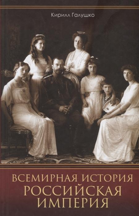 Галушко К. Всемирная история Российская империя
