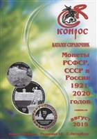 Каталог-справочник. Монеты РСФСР, СССР и России 1921-2020 годов. Редакция 48