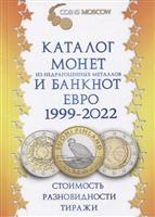 Каталог монет из недрагоценных металлов и банкнот Евро 1999-2022. Стоимость, разновидности, тиражи