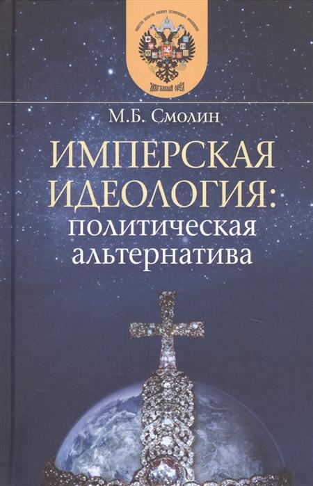 Смолин М. Имперская идеология политическая альтернатива