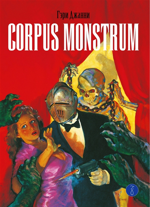 Джанни Г. Corpus Monstrum idlamp 390 4pf ledwhitechrome
