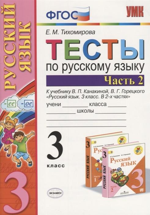 Тесты по русскому языку 3 класс Часть 2 К учебнику В П Канакиной В Г Горецкого Русский язык 3 класс Часть 2