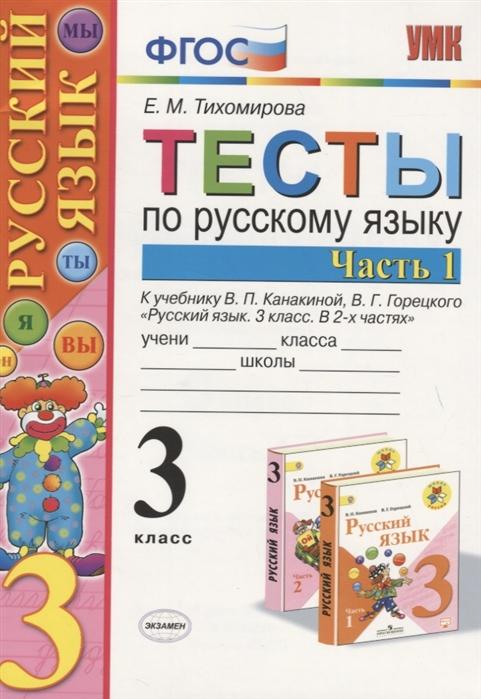 Тесты по русскому языку 3 класс Часть 1 К учебнику В П Канакиной В Г Горецкого Русский язык 3 класс Часть 1