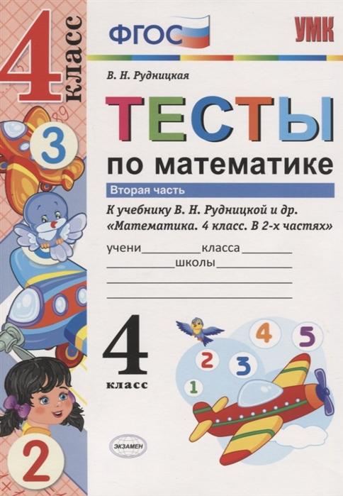 Тесты по математике 4 класс В 2-х частях Часть 2 К учебнику В Н Рудницкой и др