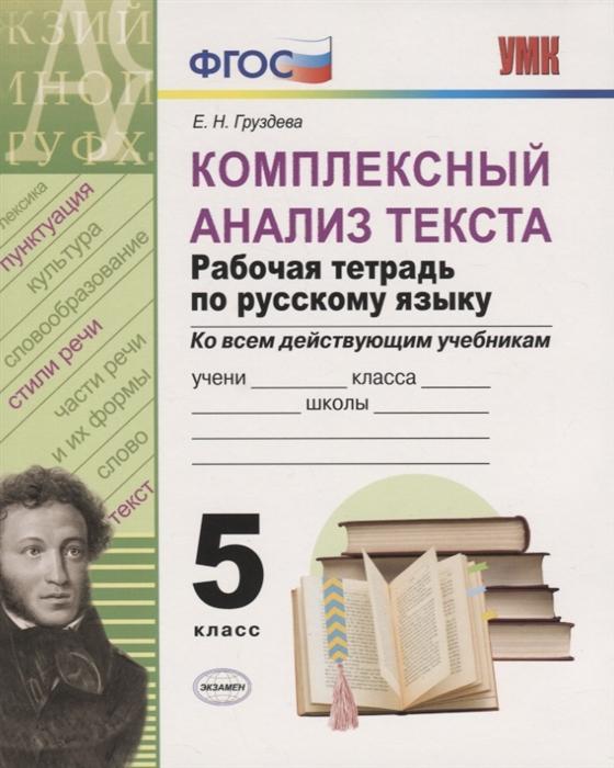 Груздева Е. Комплексный анализ текста Рабочая тетрадь по русскому языку 5 класс ко всем действующим учебникам