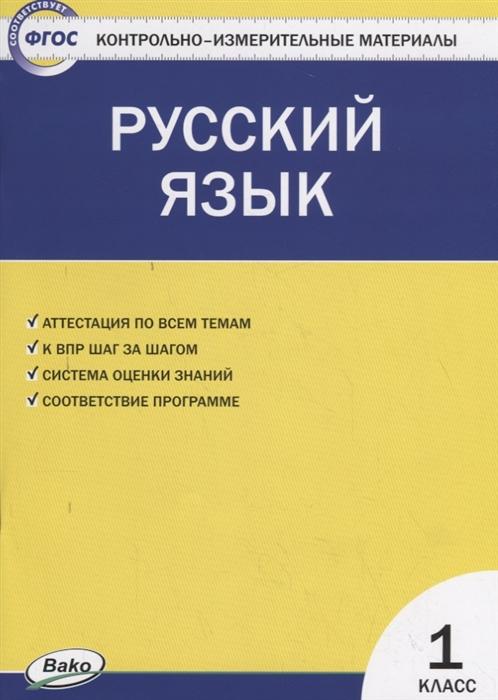Яценко И. (сост.) Русский язык 1 класс Контрольно-измерительные материалы русский язык 3 класс контрольно измерительные материалы е класс фгос
