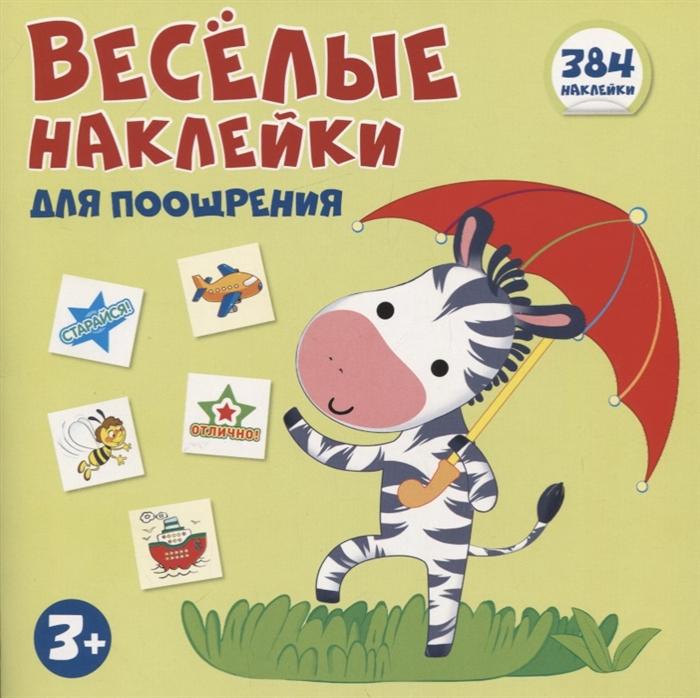 Купить Книжка с наклейками Веселые наклейки для поощрения 384 наклейки 3, Сфера, Книги с наклейками