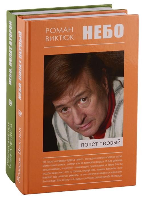 Виктюк Р. Небо Полет первый Небо Полет второй комплект из 2 книг цена и фото