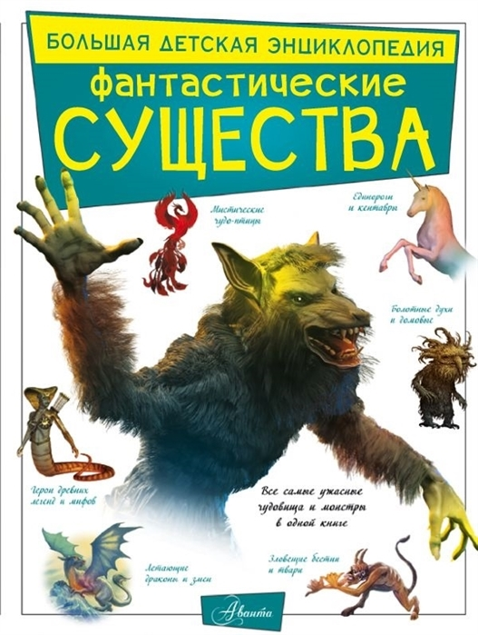 Тараканова М. Фантастические существа