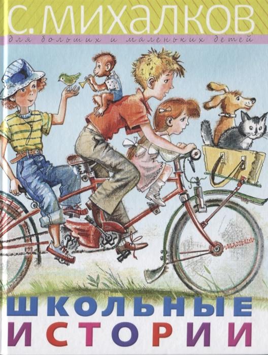 Михалков С. Школьные истории Стихи рассказы