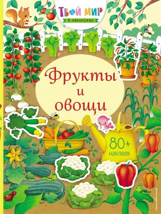 Уотсон Х. Фрукты и овощи