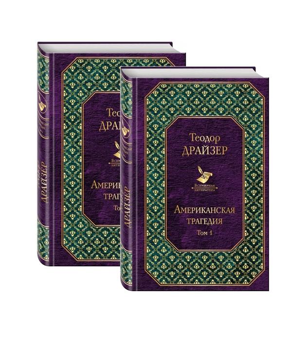 Драйзер Т. Американская трагедия комплект из 2 книг серия американская фантастика комплект из 14 книг