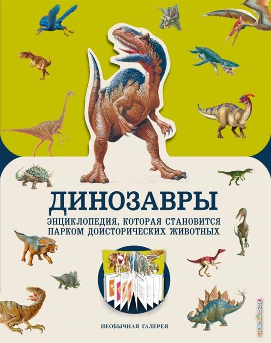 Джекобс П. Динозавры
