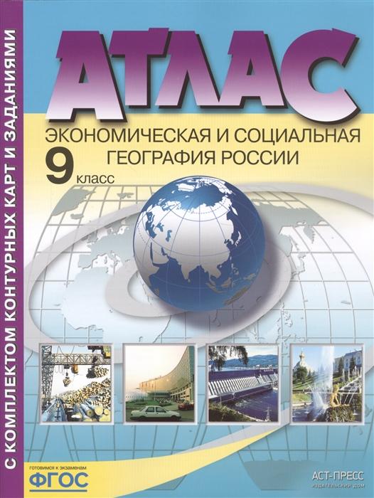 Атлас с комплектом контурных карт и заданиями 9 класс Экономическая и социальная география России
