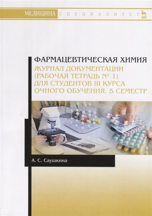 Фармацевтическая химия Журнал документации рабочая тетрадь 1 для студентов III курса очного обучения 5 семестр Учебное пособие