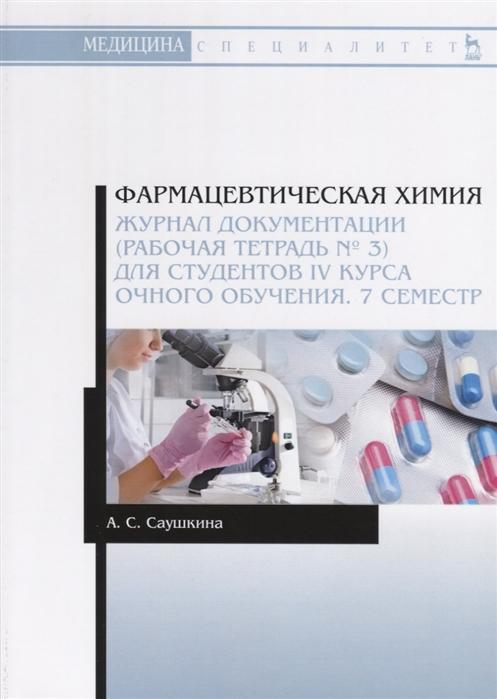 Фармацевтическая химия Журнал документации рабочая тетрадь 3 для студентов IV курса очного обучения 7 семестр Учебное пособие