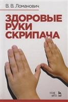 Здоровые руки скрипача. Учебно-методическое пособие