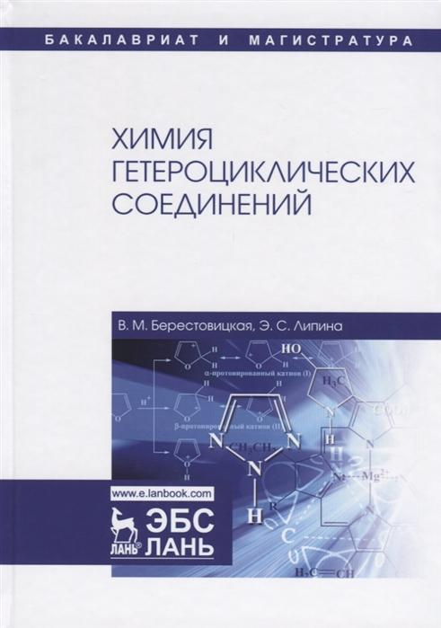 Химия гетероциклических соединений Учебное пособие