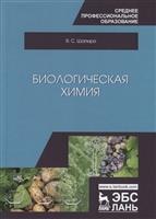 Биологическая химия. Учебное пособие